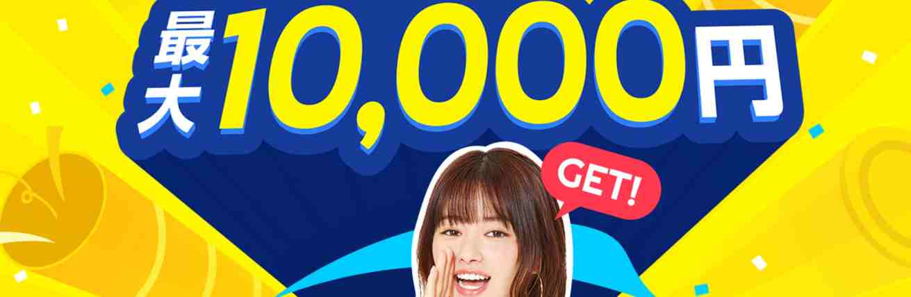FXTF ¥10,000 CashBack For New Account